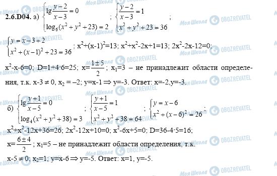 ГДЗ Алгебра 11 класс страница 2.6.D04