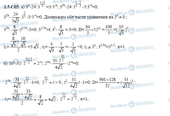 ГДЗ Алгебра 11 класс страница 2.5.C05