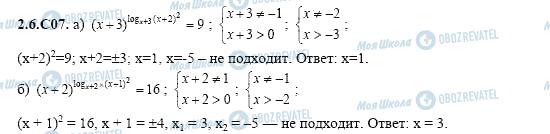 ГДЗ Алгебра 11 класс страница 2.6.C07