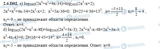 ГДЗ Алгебра 11 класс страница 2.6.D02