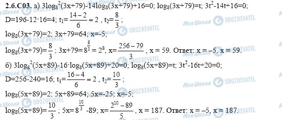 ГДЗ Алгебра 11 класс страница 2.6.C03
