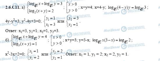 ГДЗ Алгебра 11 класс страница 2.6.C11