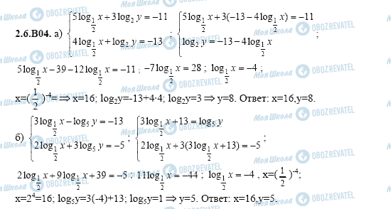 ГДЗ Алгебра 11 класс страница 2.6.B04