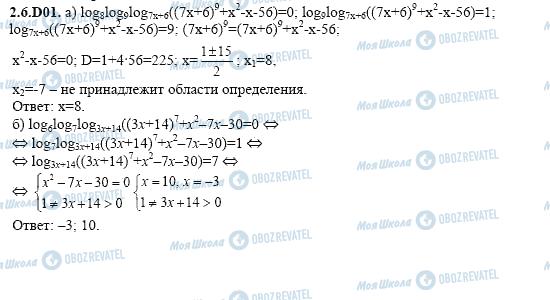 ГДЗ Алгебра 11 класс страница 2.6.D01