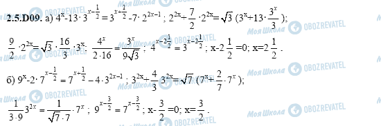 ГДЗ Алгебра 11 класс страница 2.5.D09