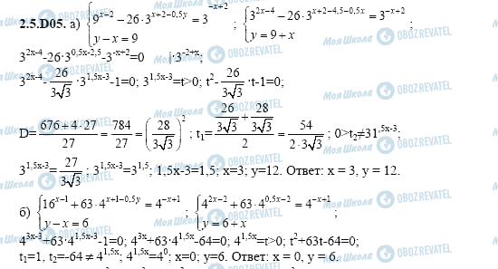 ГДЗ Алгебра 11 класс страница 2.5.D05