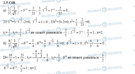 ГДЗ Алгебра 11 класс страница 2.5.C08