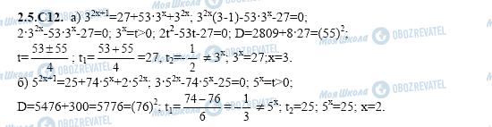 ГДЗ Алгебра 11 класс страница 2.5.C12