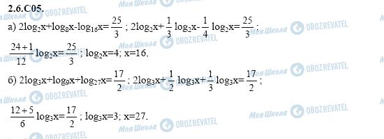 ГДЗ Алгебра 11 класс страница 2.6.C05