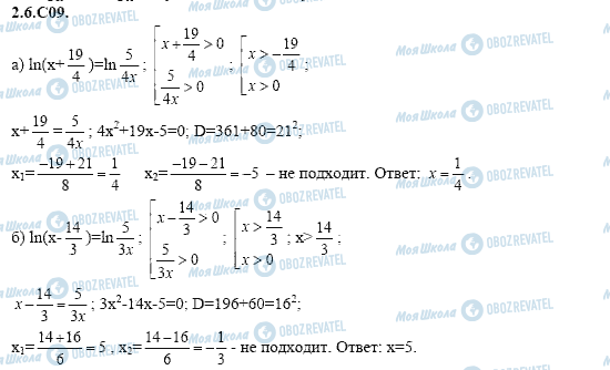 ГДЗ Алгебра 11 класс страница 2.6.C09