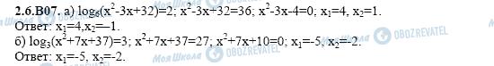 ГДЗ Алгебра 11 класс страница 2.6.B07