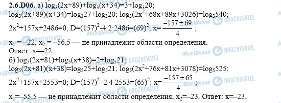 ГДЗ Алгебра 11 класс страница 2.6.D06