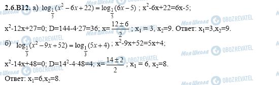 ГДЗ Алгебра 11 класс страница 2.6.B12