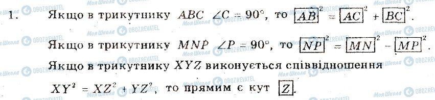 ГДЗ Геометрія 8 клас сторінка 1