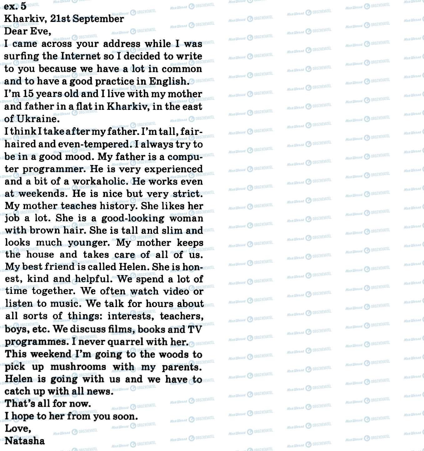 ГДЗ Англійська мова 9 клас сторінка 5