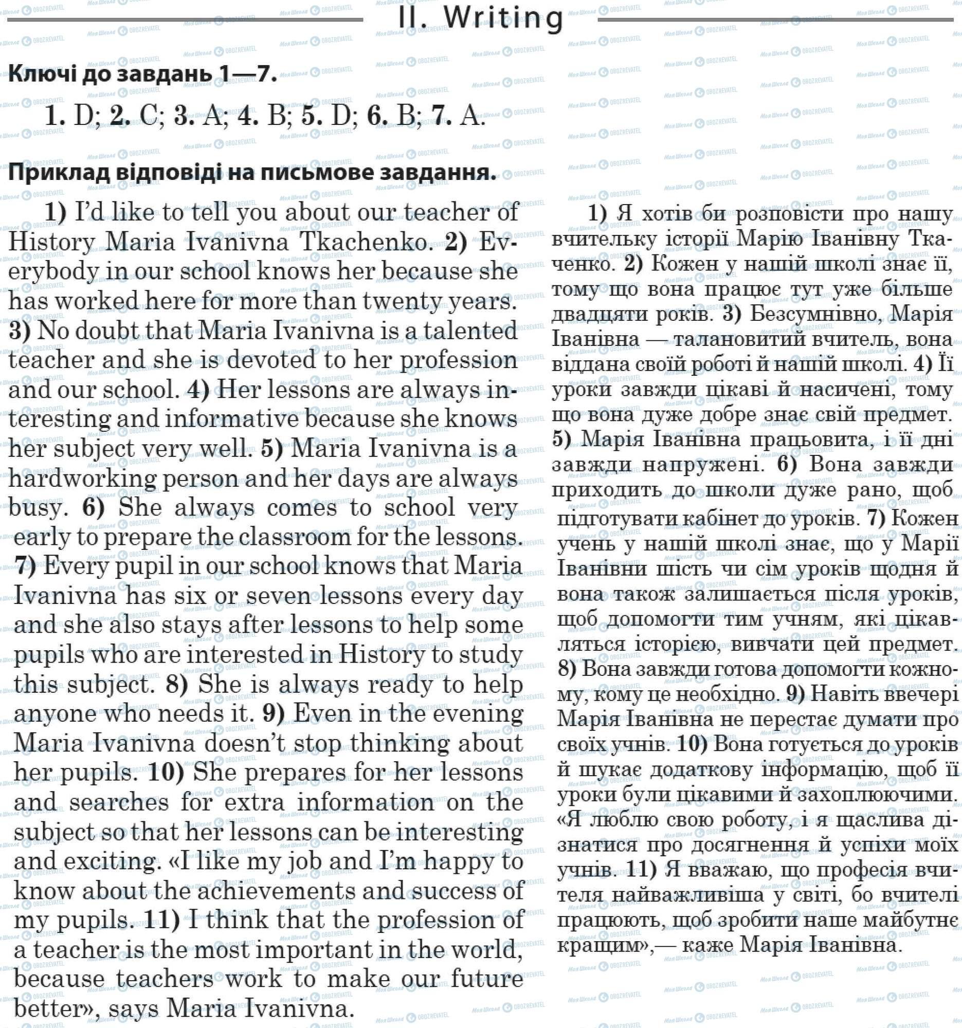 ДПА Английский язык 11 класс страница 2. Writing