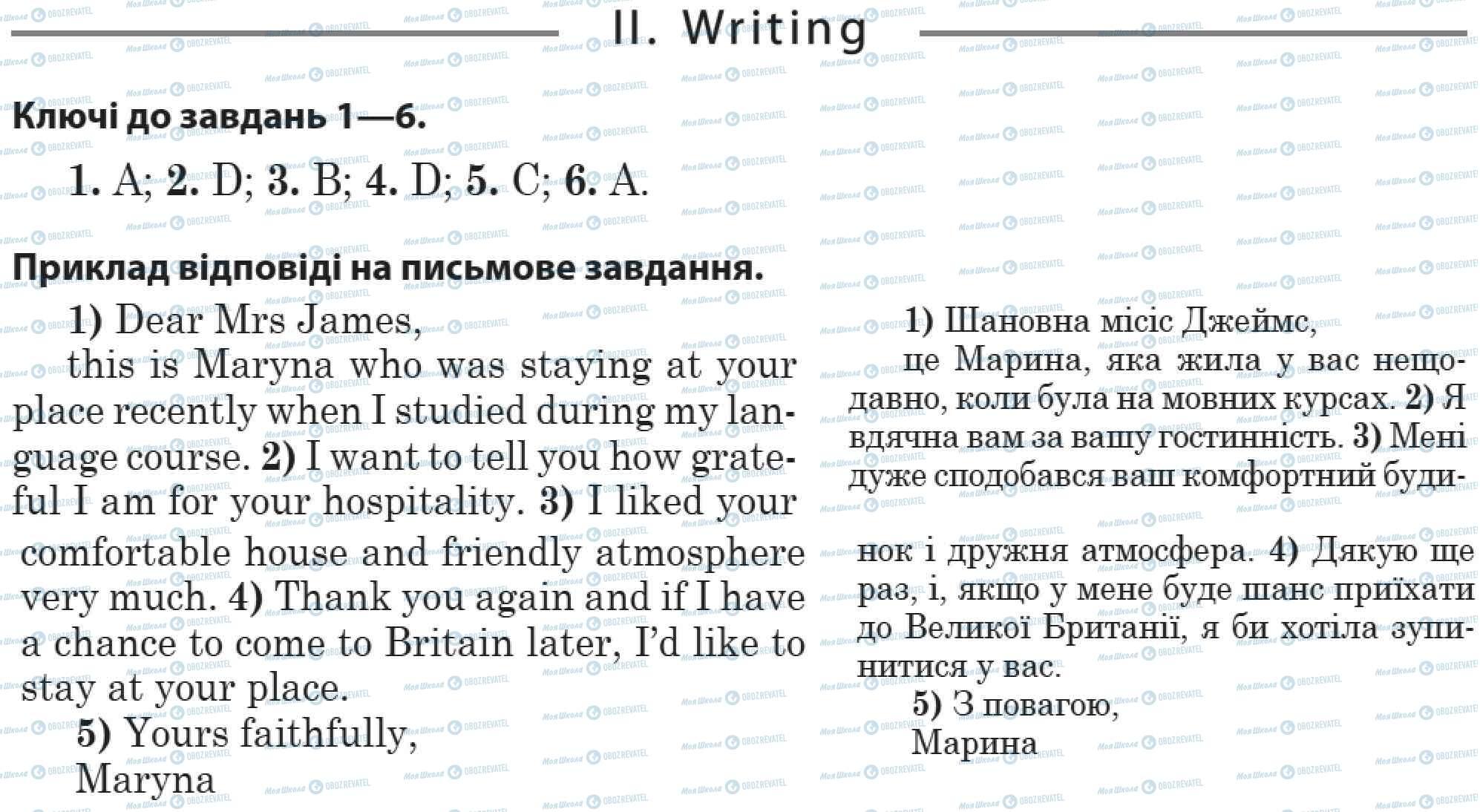 ДПА Англійська мова 11 клас сторінка 2. Writing
