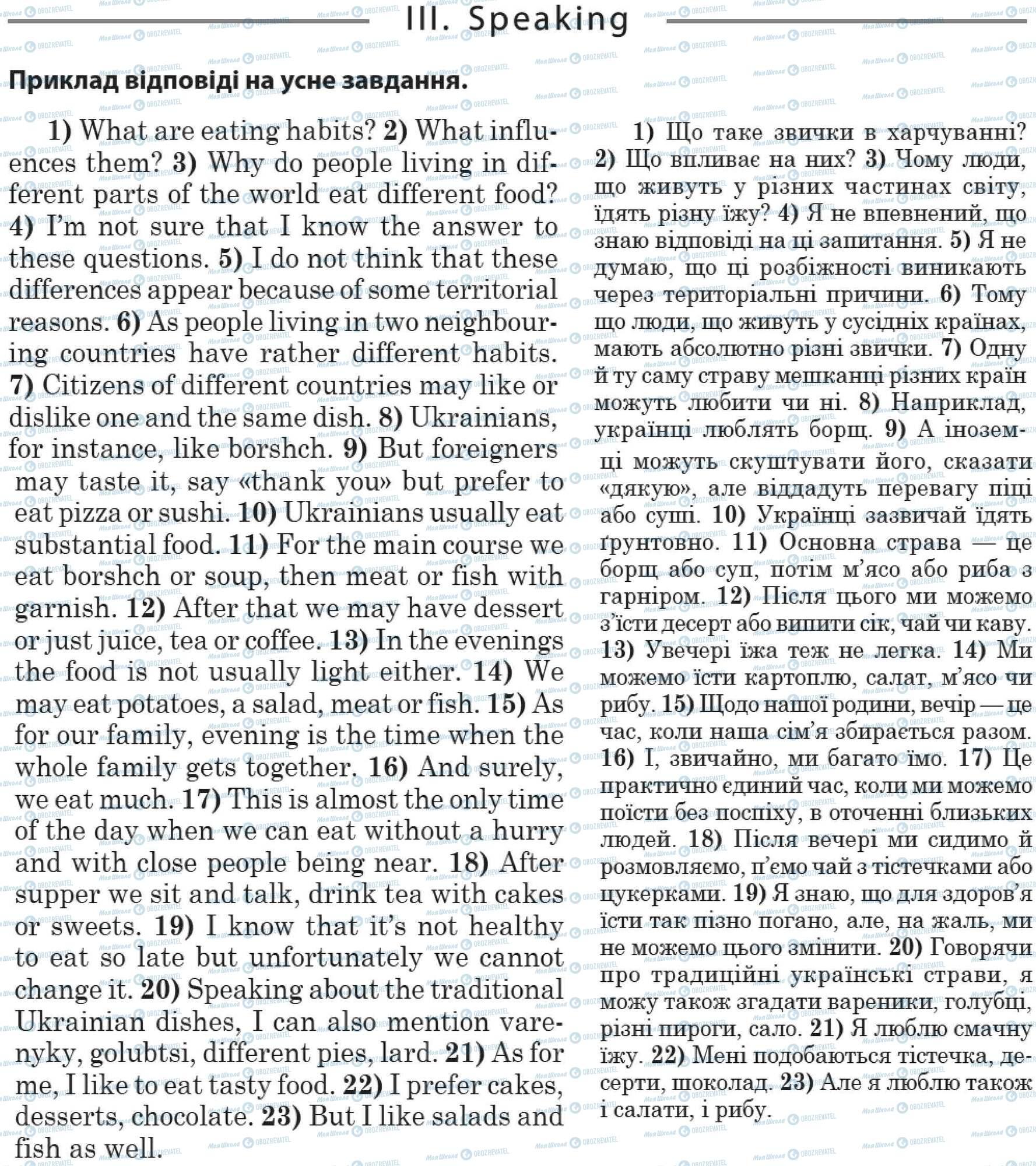 ДПА Английский язык 11 класс страница 3. Speaking
