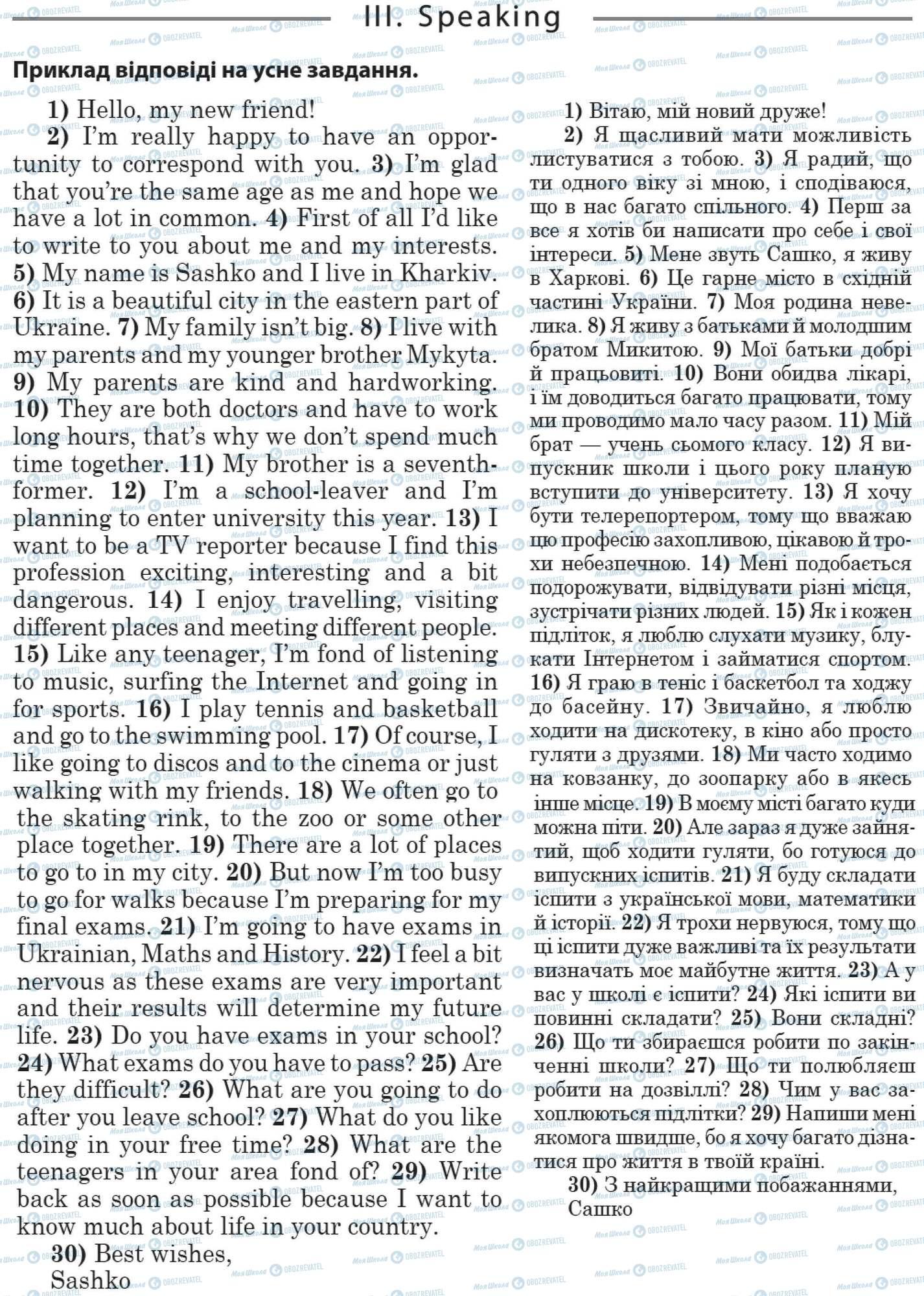 ДПА Англійська мова 11 клас сторінка 3. Speaking