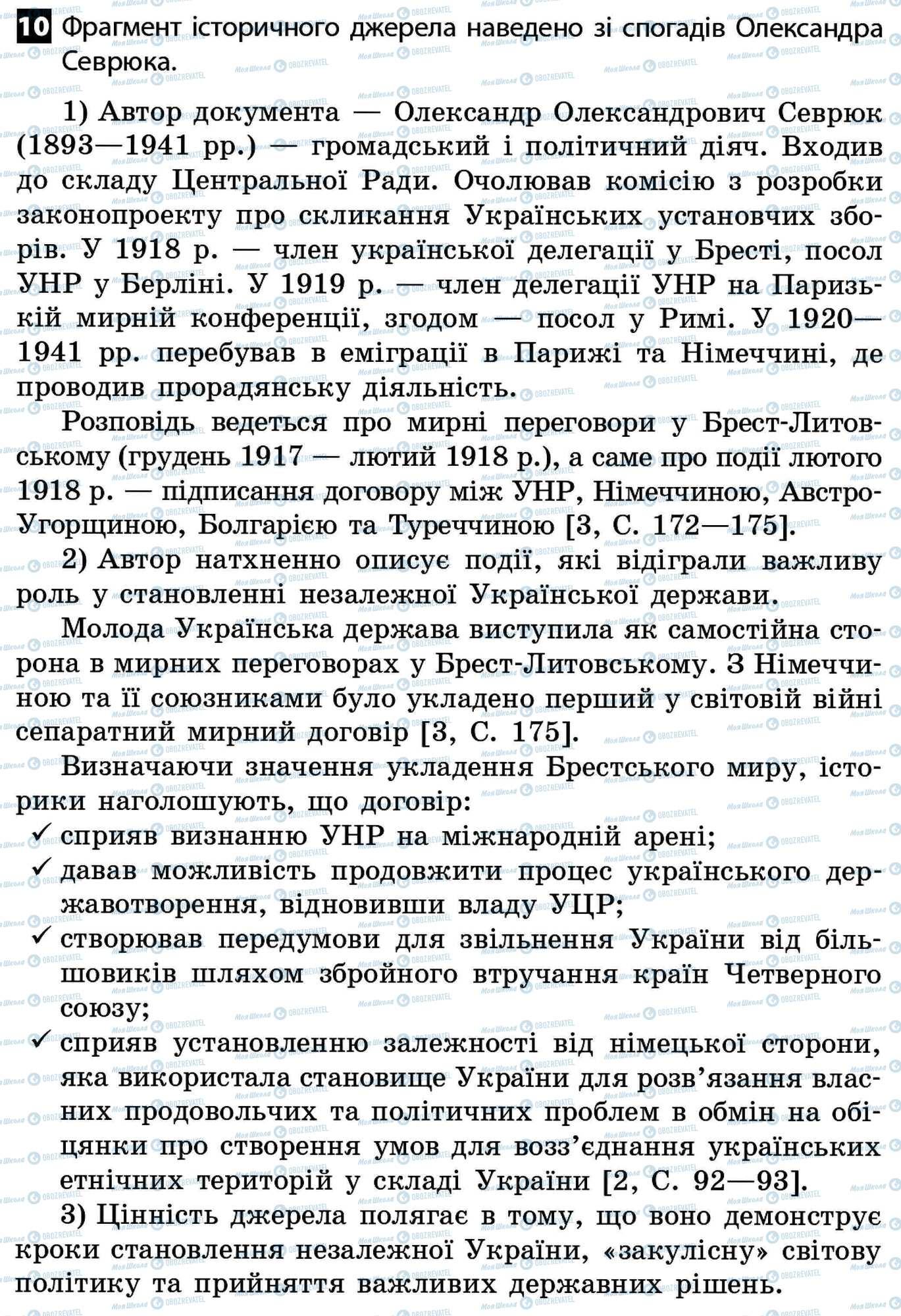 ДПА История Украины 11 класс страница 10