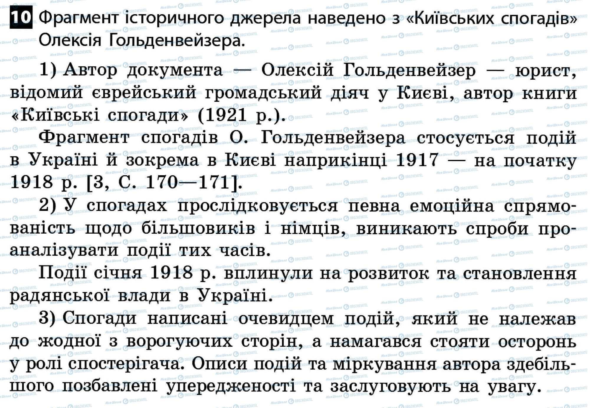 ДПА Історія України 11 клас сторінка 10