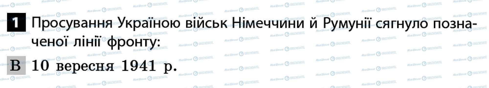 ДПА Історія України 11 клас сторінка 1