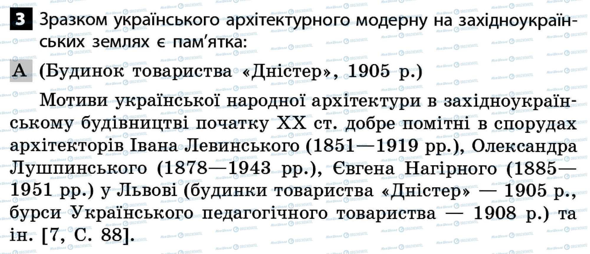 ДПА Історія України 11 клас сторінка 3
