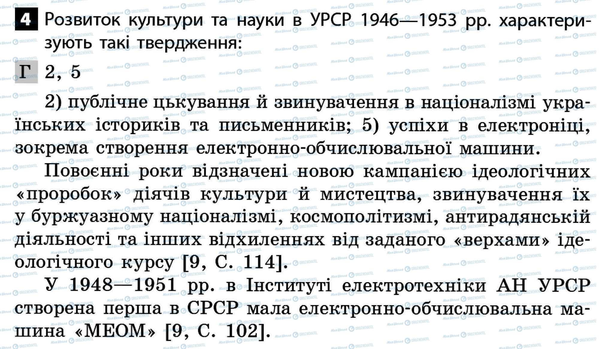 ДПА Історія України 11 клас сторінка 4