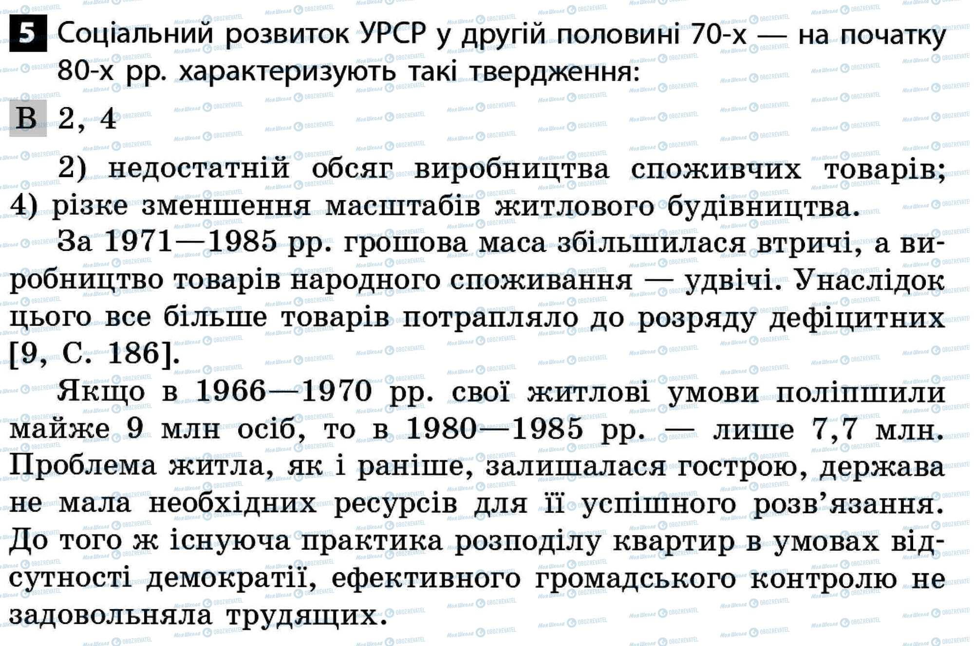 ДПА Історія України 11 клас сторінка 5