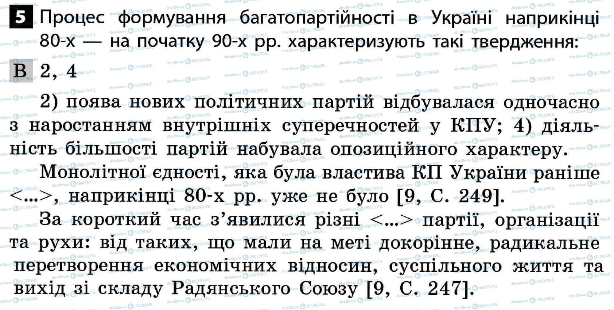 ДПА История Украины 11 класс страница 5