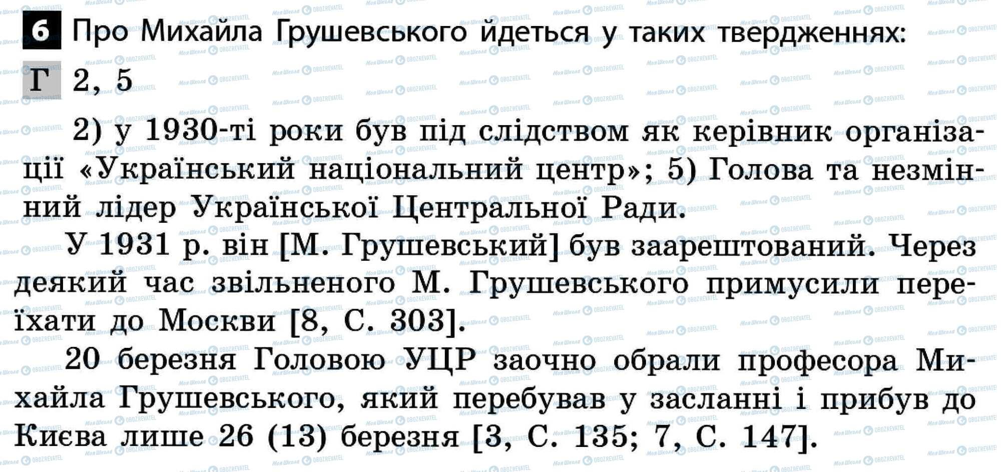 ДПА Історія України 11 клас сторінка 6