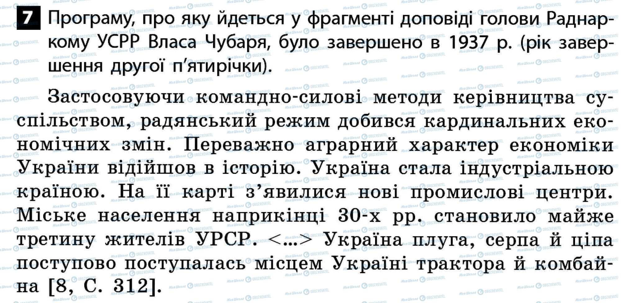 ДПА Історія України 11 клас сторінка 7