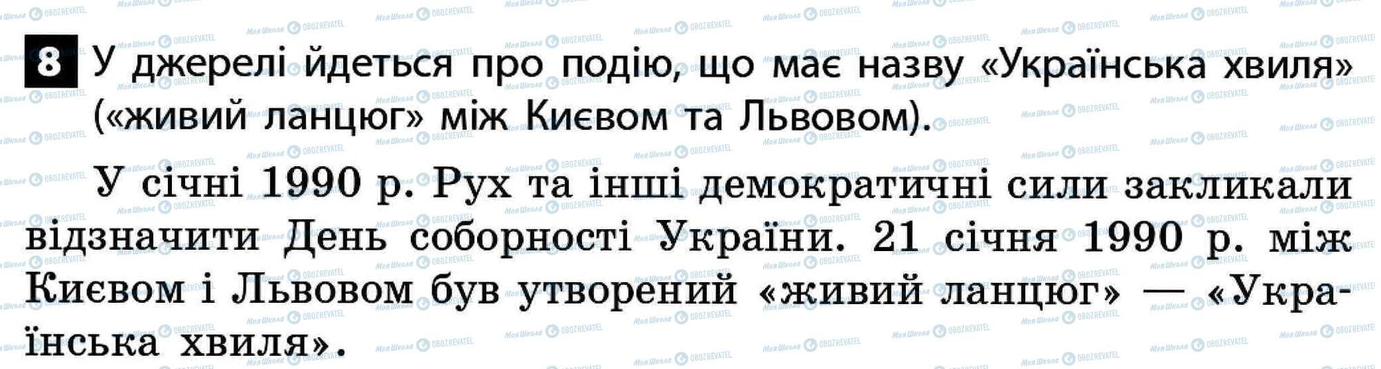ДПА Історія України 11 клас сторінка 8