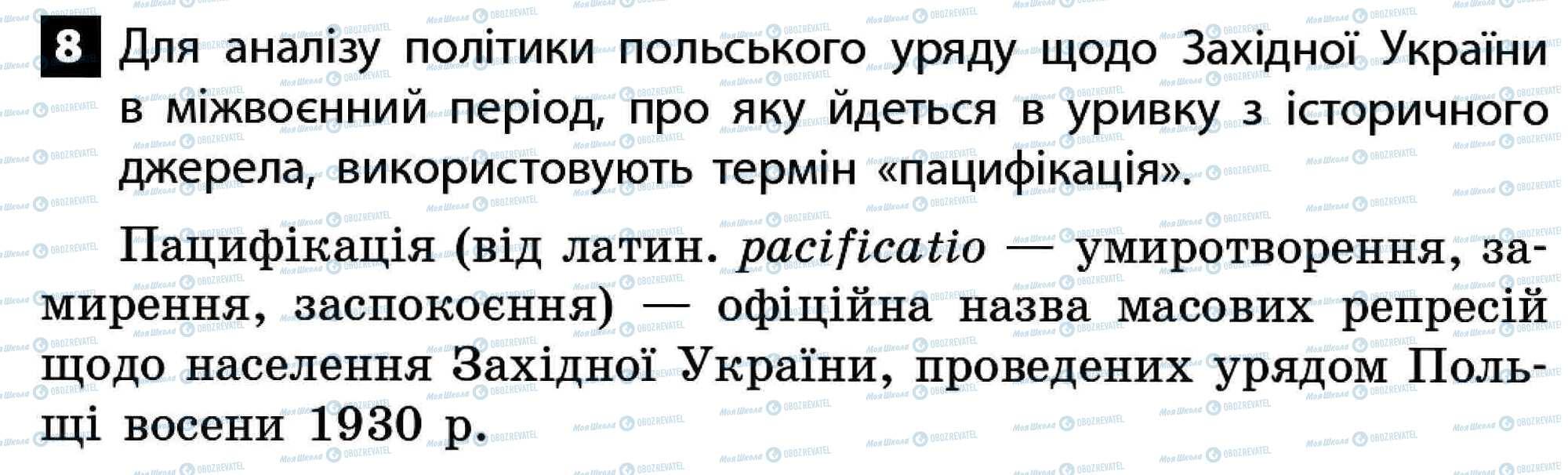 ДПА История Украины 11 класс страница 8