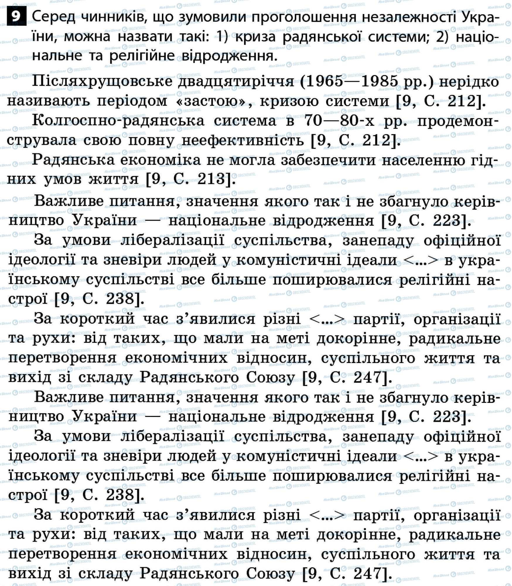 ДПА Історія України 11 клас сторінка 9