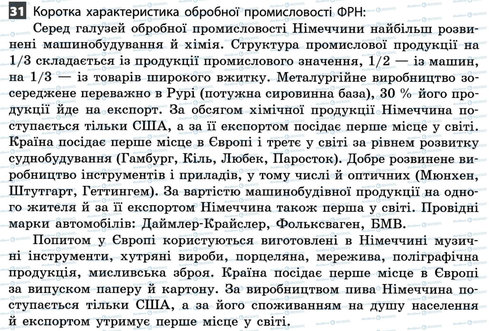 ДПА Географія 11 клас сторінка 31