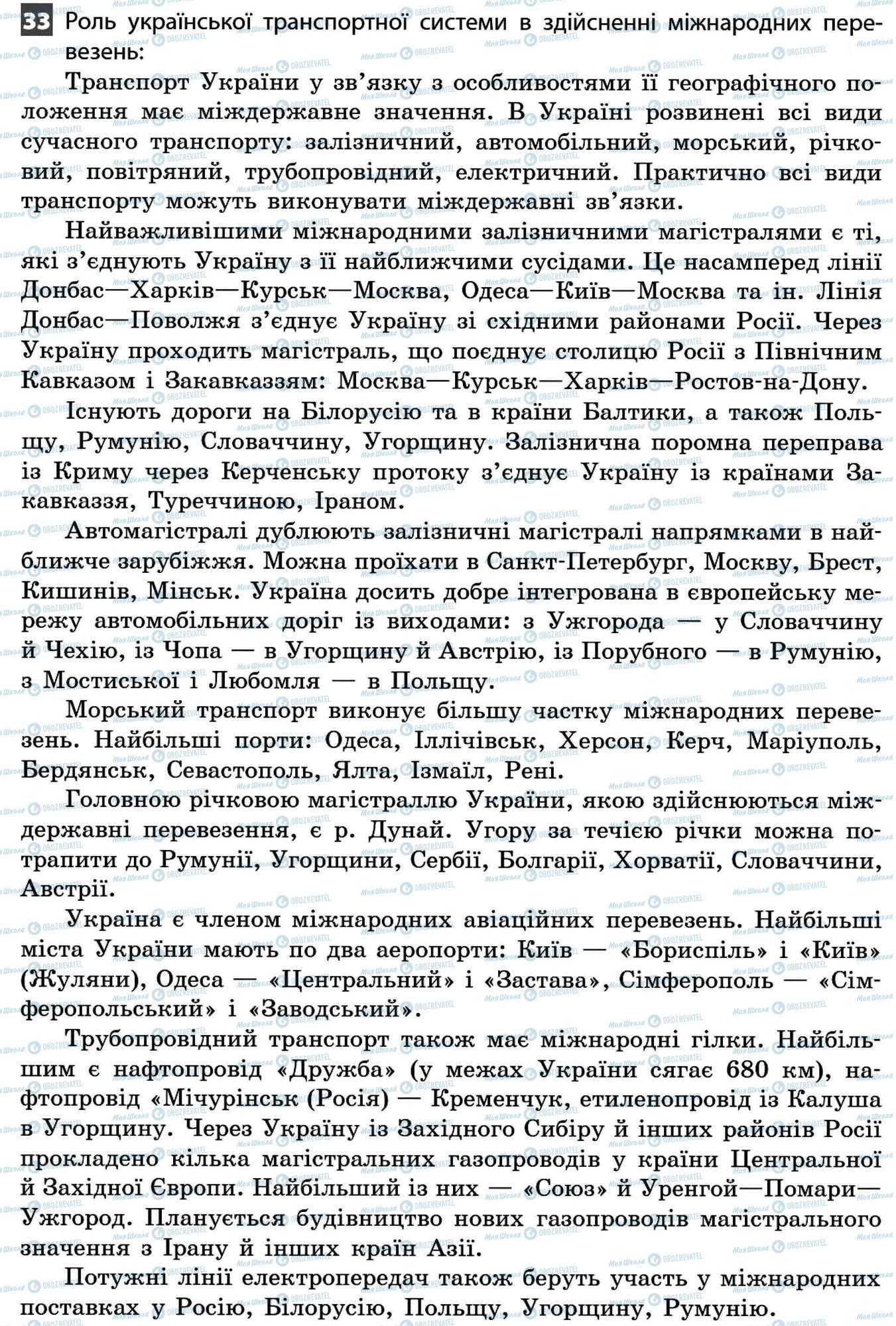 ДПА Географія 11 клас сторінка 33