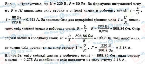 ГДЗ Фізика 9 клас сторінка Впр. 11