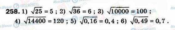 ГДЗ Алгебра 8 класс страница 258