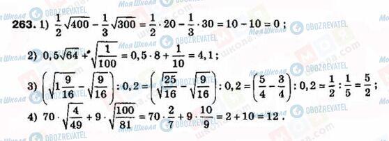 ГДЗ Алгебра 8 класс страница 263