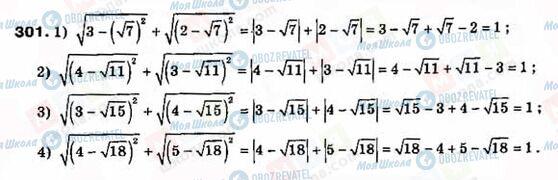 ГДЗ Алгебра 8 клас сторінка 301