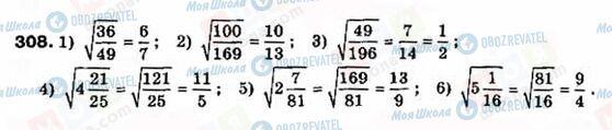 ГДЗ Алгебра 8 класс страница 308