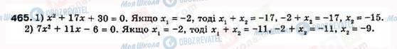 ГДЗ Алгебра 8 клас сторінка 465