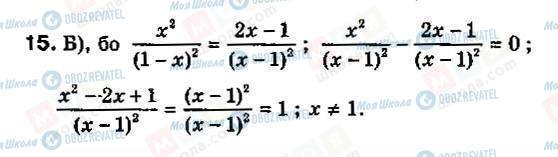 ГДЗ Алгебра 8 класс страница 15