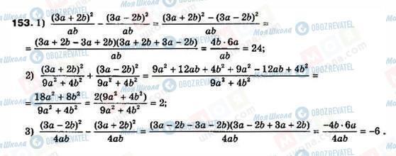 ГДЗ Алгебра 8 клас сторінка 153