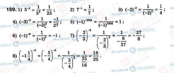 ГДЗ Алгебра 8 клас сторінка 159