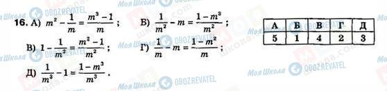 ГДЗ Алгебра 8 класс страница 16