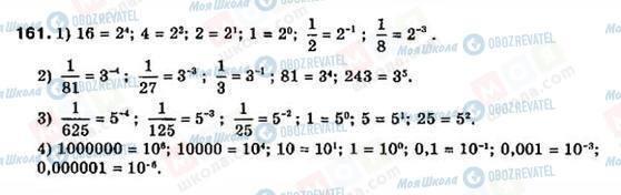 ГДЗ Алгебра 8 клас сторінка 161