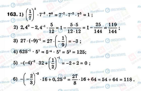 ГДЗ Алгебра 8 клас сторінка 163