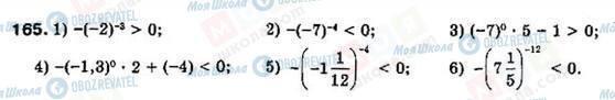 ГДЗ Алгебра 8 клас сторінка 165